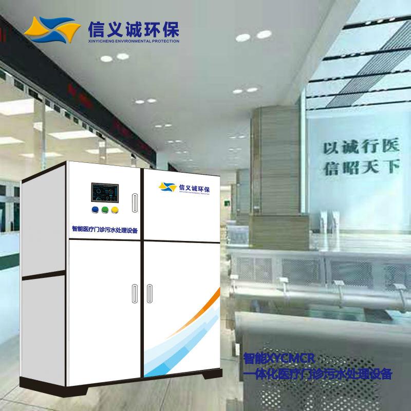 社康中心污水处理设备