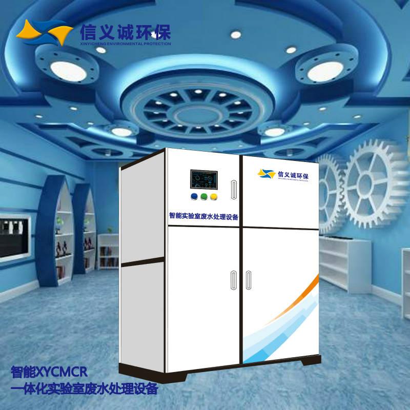 生物检测中心实验室废水处理设备