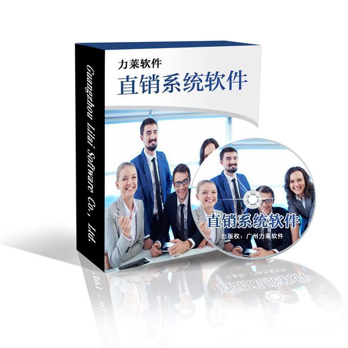 广州直销会员系统,高品质直销分成算法