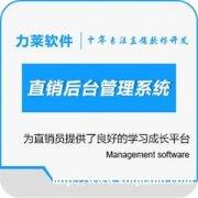直销行业信息管理系统,旗舰版双轨制直销奖金结算软件
