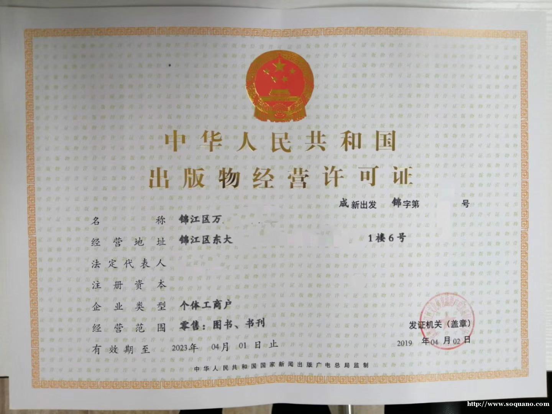 成都市锦江区图书许可证审批出版物经营许可证