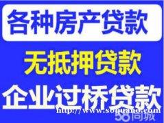 上海正规无抵押短借应急贷 当场放款