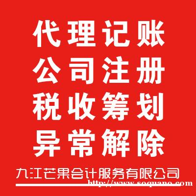 九江芒果会计有限公司丨公司注册,记账报税,代办各种资质许可证