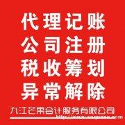 九江都昌彭泽湖口公司注册 代办营业执照 记账报税 公司注册