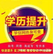 中国人民警察大学自考本科消防工程学信网可查有学位