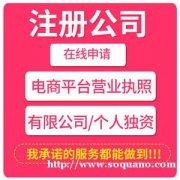 信阳本地代办,八县三区代办营业执照注册公司