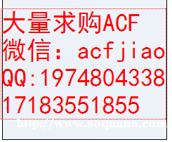 现求购ACF 求购ACF AC835
