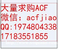 现回收ACF 高价格求购ACF AC835