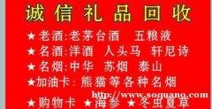 桂林市回收洋酒 名酒 老酒 礼品 本信息终生有效,保密回收