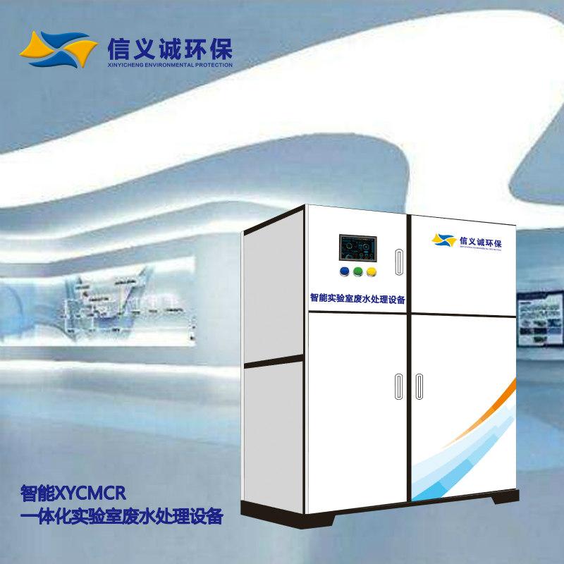 药品检验实验室废水处理设备