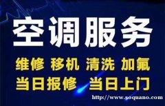 桂林专业拆装空调-桂林喜顺搬家公司