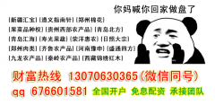 天元农商团队开户优惠促销卓越的配资平台承接团队代理商