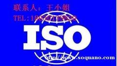 ISO20000信息技术服务管理体系认证说明
