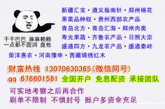 郑州棉花配资账户交割单在线查询郑棉开户诚招代理居间商