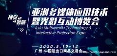 2020亚洲多媒体应用技术暨光影互动博览会