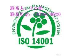如何办ISO14001环境管理体系认证?