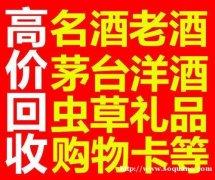 桂林临桂区回收50ml茅台酒收购陈酿金字茅台酒