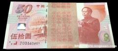 疫情过后建国50周年纪念钞有收藏价值吗?
