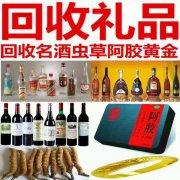 桂林市收购53度精品茅台酒、秀峰区2012年青花郎回收价格