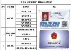 南宁高压电工,电焊、制冷、登高、培训操作证操
