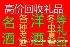 桂林市诚信商家回收典藏茅台酒,五粮液30年,拉菲,虫草