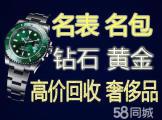 杭州区域手表回收高价黄金回收高价包包回收