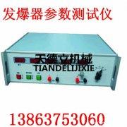FCC-3发爆器参数测试仪 矿用参数测量仪 煤矿用参数测试仪