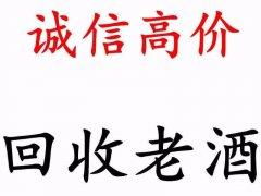 桂林市兴安县回收冬虫夏草回收2005年拉菲红酒回收飞天茅台酒