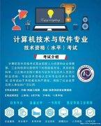 2020年北京软考网络工程师计算机中级考试报名简章