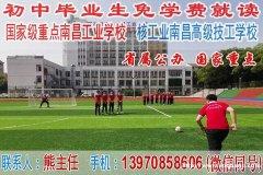 南昌工业学校 公办重点中专2020年免学费招生.