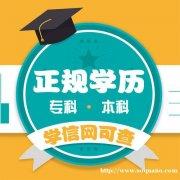 湘潭大学自考本科层次计算机科学与技术专业招生章程
