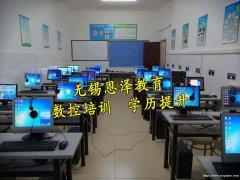 无锡钱桥 胡埭成人学历提升+专业的技能培训包教包会