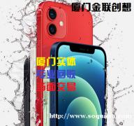 厦门旧手机回收苹果 华为 小米 OPPO vivo 三星 荣