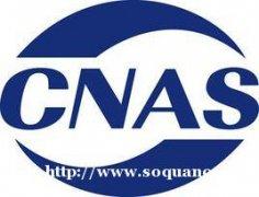 CNAS认证的领域: