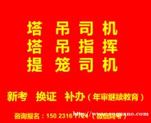重庆开州区2021塔吊司机年审培训收费标准,重庆五大员