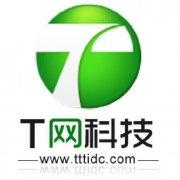 T网科技双十二BGP线路服务器租用特惠