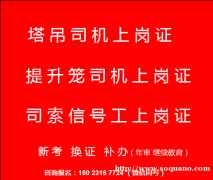 2021重庆江北塔吊司机岗位上岗证年审报名,哪里可以报名