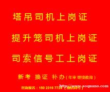 重庆酉阳2021塔吊司机证什么时候开始年审,试验员考前培训