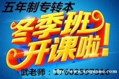 新增!江苏第二师范学院五年制专转本非师范类专业考试攻略