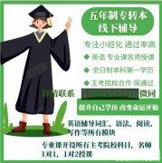 江苏五年制专转本英语真的重要吗?零基础如何攻克英语?