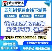 2022年五年制专转本考前辅导,英语+专业课零基础上课到考试
