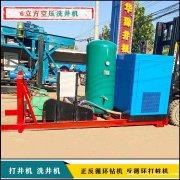 华豫6立方空压洗井机 300米洗井设备