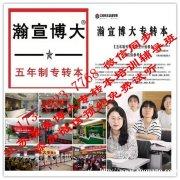 南京五年制专转本周末零基础新班招新,循环上课,免费试听