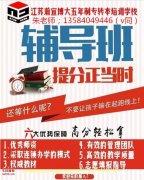 南京晓庄学院五年制专转本旅游管理专业取消,你知道了嘛?