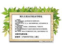 南京晓庄学院五年制专转本软件工程专业考前押题分析,抓紧看!