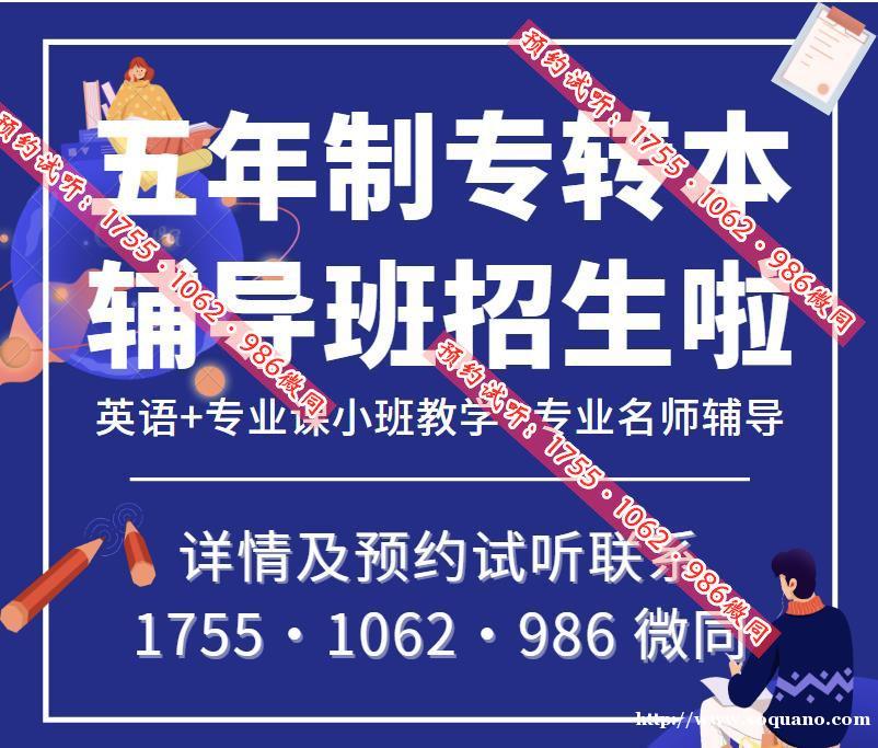 南京晓庄学院五年制专转本最新招生专业及针对性辅导班招生