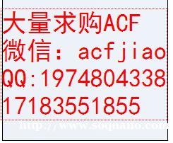 长期求购ACF胶 回收ACF AC868GE