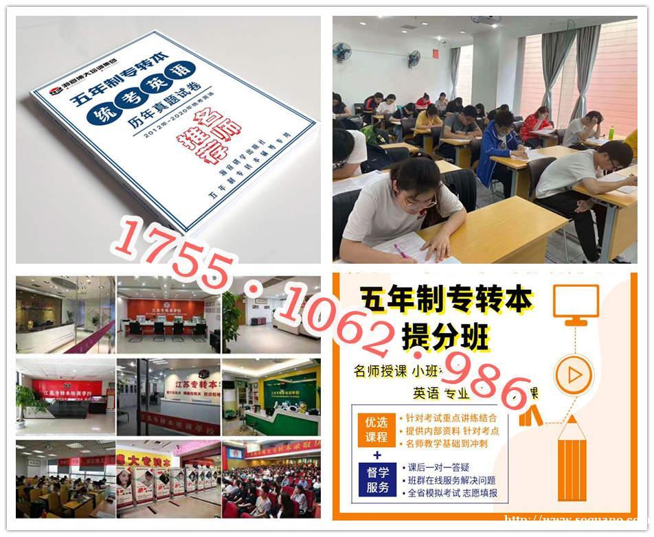 南京工业职业技术大学五年制专转本值得考吗,考试重点有哪些