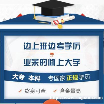 宁夏医科大学成人教育(本科)中医学专业招生简章