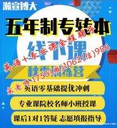 哪里有南京晓庄学院五年制专转本辅导班,通过率高可试听